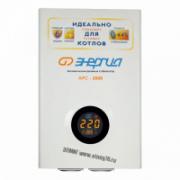 Стабилизатор АРС-2000 для котлов ЭНЕРГИЯ  Е0101-0110