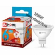 6Вт 4000К 220V GU5.3 Лампа светодиодная IN HOME LED-JCDR-VC 6Вт 230В GU5.3 4000К 480Лм