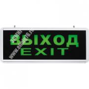 Светильник аварийный светодиодный ВЫХОД EXIT 1.5ч LEDх6 постоянный IP20 (EL50 AC/DC)