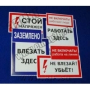 Комплект плакатов безопасности (7шт)