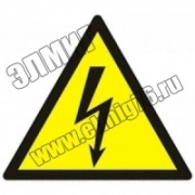 "Символ ""Молния"" (треугольник)  25х25х25мм TDM"